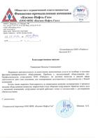 Отзыв о Станком от компании Космос Нефть Газ