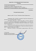 Отзыв о компании от ООО ТЭКСМА
